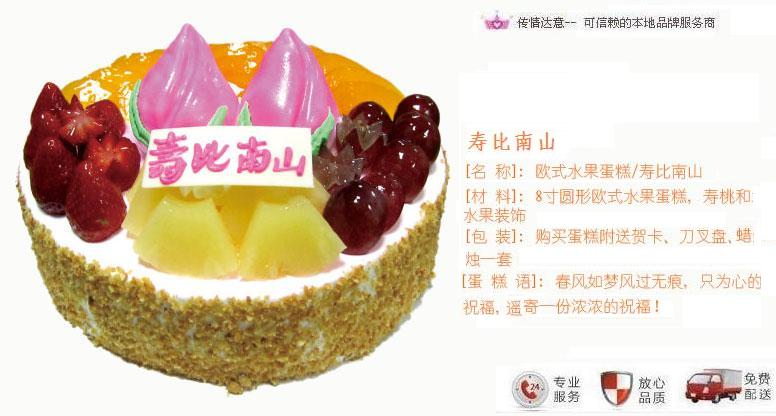 料:8寸圆形欧式水果蛋糕